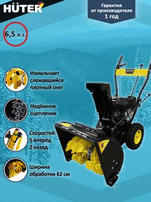 Фото - Снегоуборочная машина Huter SGC 4100 Wide снегоуборочная машина бензиновая champion st656 6 5 л с 56 см 3 6 л 72кг ручной стартер колёсный привод 5f 2r