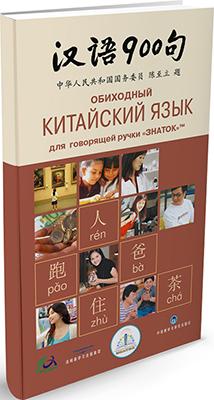 Книга для говорящей ручки Знаток ''Обиходный КИТАЙСКИЙ ЯЗЫК'' ZP-40059 абрахам венди китайский язык для чайников 2 е издание