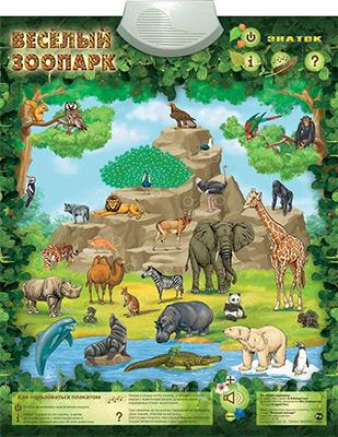 Электронный звуковой плакат Знаток ''Веселый Зоопарк'' NPL-06-ZOO фото