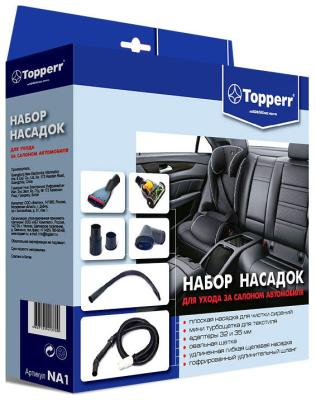 Набор насадки + аксессуары Topperr 1211 NA-1
