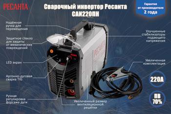 цена на Сварочный аппарат Ресанта САИ220ПН