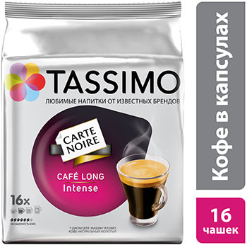 Кофе в капсулах Tassimo Карт Нуар Кафе Лонг Интенс 128г недорого