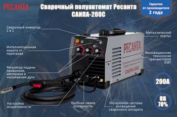 Сварочный аппарат Ресанта САИПА-200 C