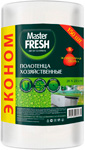 Хозяйственные полотенца Master FRESH ЭКОНОМ в рулоне спанлейс 150 шт. 20*23см С0006194