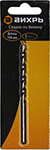 Сверло по бетону Вихрь 6x 100  цилиндрический хвостовик (1 шт. в блистере)